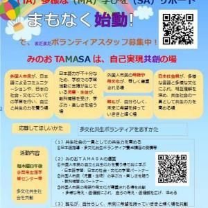 お知らせ(みのおTAMASA Vol.7)~ボランティア養成講座という名の座談会~