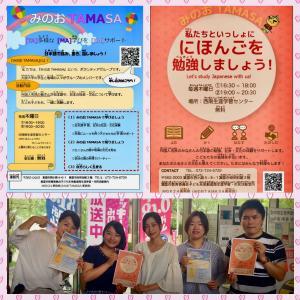 お知らせ(みのおTAMASA Vol.9)~みのおTAMASA(JAPANESE CLASS)~