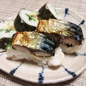 焼き鯖寿司*ヨーグルトマフィン*白玉