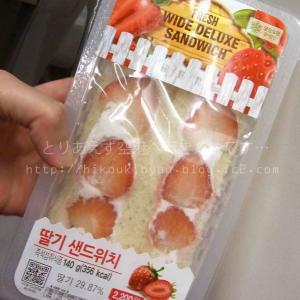 CUで購入!イチゴのサンドイッチ