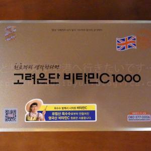 韓国へ行けないからネットで買ったよ〜!【その2】