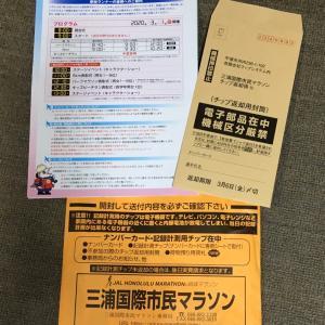 ホノルルマラソン姉妹大会 三浦国際市民マラソン開催中止