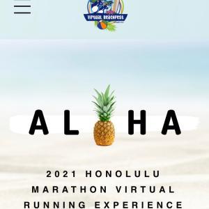 ホノルルマラソン2021 バーチャル