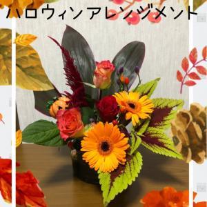 【秋のハロウィンアレンジメントの会】残り1組様