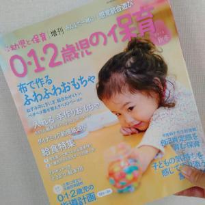 『012歳児の保育』巻頭特集、掲載されました!