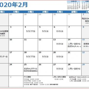 2月~の講座・イベント情報