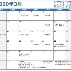 3月~の講座・イベント情報