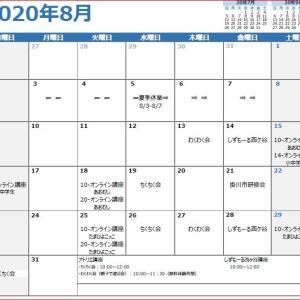 8月~の講座・イベント情報