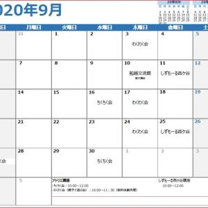9月~のイベント・講座情報