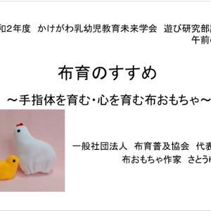 掛川市の保育者研修会