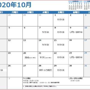 10月~の講座・イベント情報