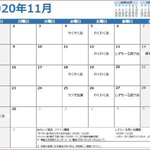 11月~の講座・イベント情報