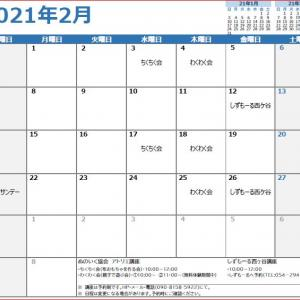 2・3月は『入園入学準備応援企画』開催します!