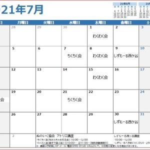 7月~の講座・イベント情報