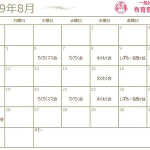 8月~の講座予定