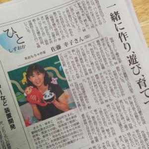 毎日新聞・静岡県版に掲載されました!
