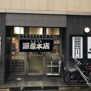 広島では貴重!モーニングビールできちゃう大衆酒場。 源蔵本店 広島市