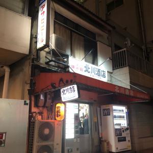 戦後から続く角打ち。仕事後に癒しを求めるサラリーマンが集合 北川酒店 難波