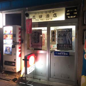 思ったよりキャパ広めの賑やか角打ち 広田酒店 桜川