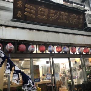 京橋の街にとけこむ昭和大衆酒場。 京屋本店 京橋