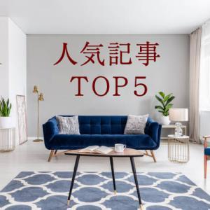 2021年9月 人気記事ランキング 同じ家具で雰囲気が変わる例や、自宅公開など