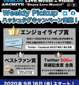 FNC ENT JAPAN 「LIVE MUSIC & VIDEO ARCHIVE」Weekly