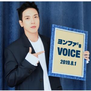 FNC ENT JAPAN「ヨンファ's VOICE」2019/8/1号配信開始