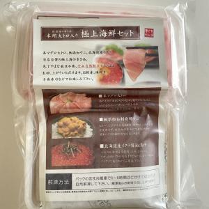 【PR】贈り物にも!本マグロ大トロ・ウニ・イクラの極上海鮮丼☆ & ポチレポ続き!