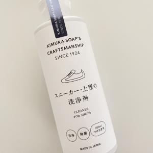 【PR】木村石鹸さんのスニーカー・上履き洗浄剤。&わが家の愛用木村石鹸愛用品。