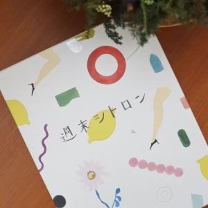 美味しいモノとおウチ時間。& 楽天SS情報!!
