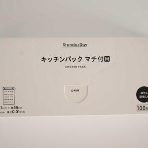 続・主婦の見方!コスモスのPB商品【StandarDay】がかなりいい!!