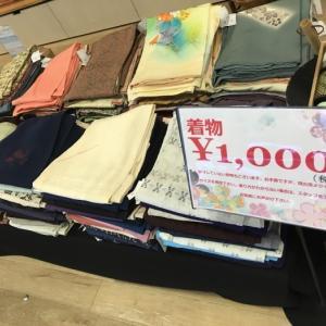 《アクア店》1,000円夏着物充実✨