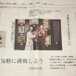 《アクア店》中国新聞SELECT記事