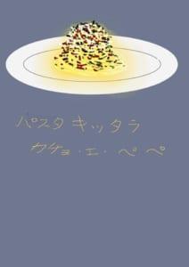 パスタ キッタラ カチョエ・エ・ぺぺ
