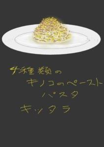 4種類のキノコのヘースト パスタ キタッラ