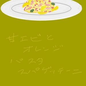 あまえびとオレンジのパスタ スパゲッティーニ