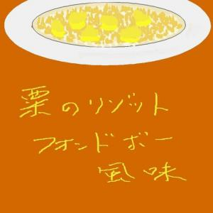栗のリゾット フォンドボー風味