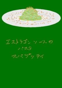 エストラゴン ソースのパスタ スパゲッティ