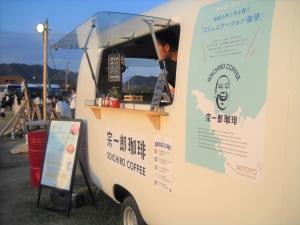 ちょっとウユニ塩湖とまちづくり宗一郎コーヒー(香川県三豊市 父母ケ浜)