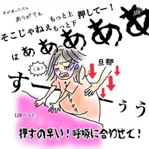 出産〜誘発分娩2日目〜