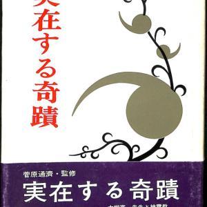 拡散希望‼️神国日本の民よ!眠りから即刻目覚めなさい‼️