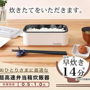 NHK「まちかど情報室」:「おひとりさま用 超高速弁当箱炊飯器」