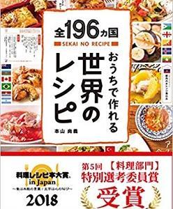 NHK「まちかど情報室(7/27)」:「全196ヵ国おうちで作れる世界のレシピ」
