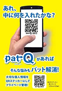 NHK「まちかど情報室(7/28)」:「patQ」