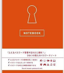 NHK「まちかど情報室(7/28)」:「パスワード管理 ノート」