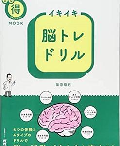 NHK「まちかど情報室(7/30)」:「イキイキ脳トレドリル」