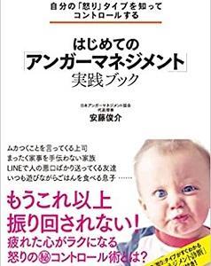 NHK「まちかど情報室(7/31)」:「アンガーマネジメント」