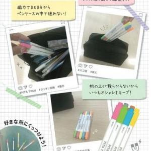 NHK「まちかど情報室(9/23)」:「ピタツインペン」