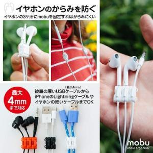 NHK「まちかど情報室(9/23)」:「Mobu(モブ) ケーブルクリップ」