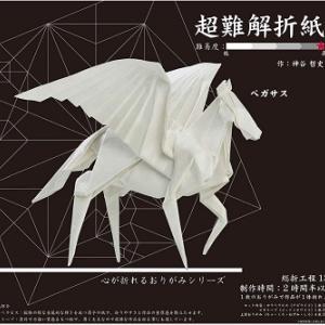 NHK「まちかど情報室(9/14)」:「超難解折紙 ペガサス」